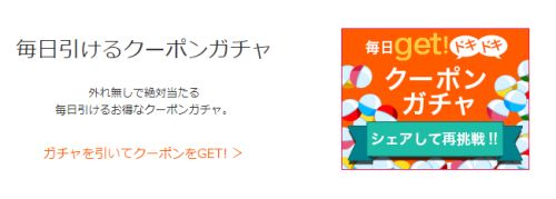 bookliveクーポンガチャ