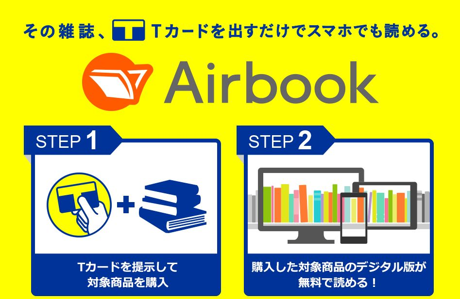 Airbookサービス booklive