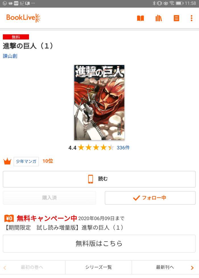 bookliveアプリ内ストア