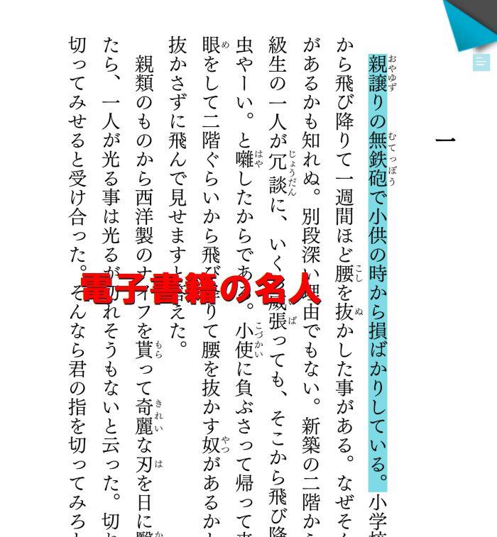 koboアプリ小説