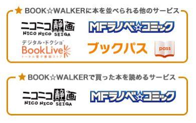 bookwalker他サイト電子書籍アプリ