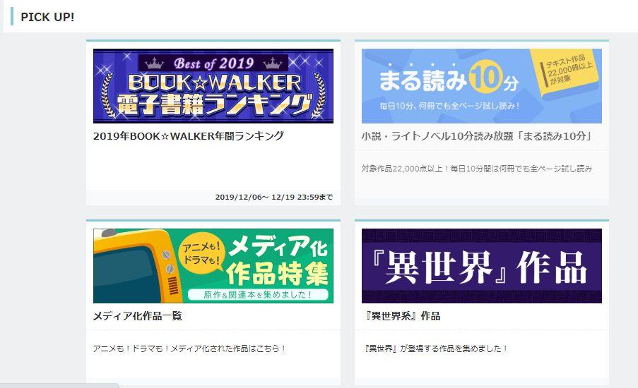 bookwalker特集