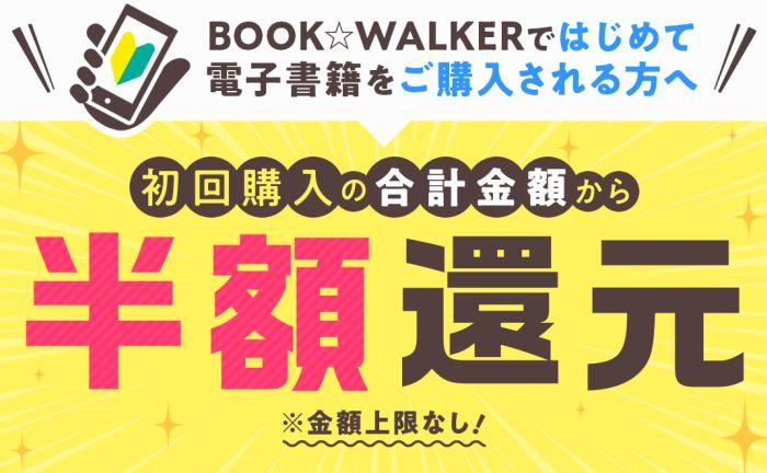 bookwalker初回キャンペーン