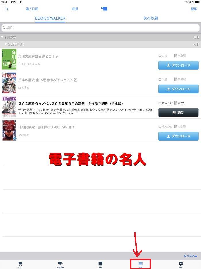 bookwalkerアプリ一覧表示