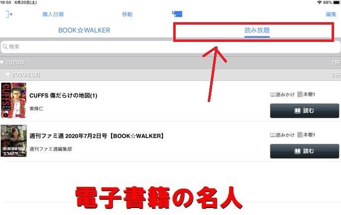 bookwalkerアプリ本棚読み放題