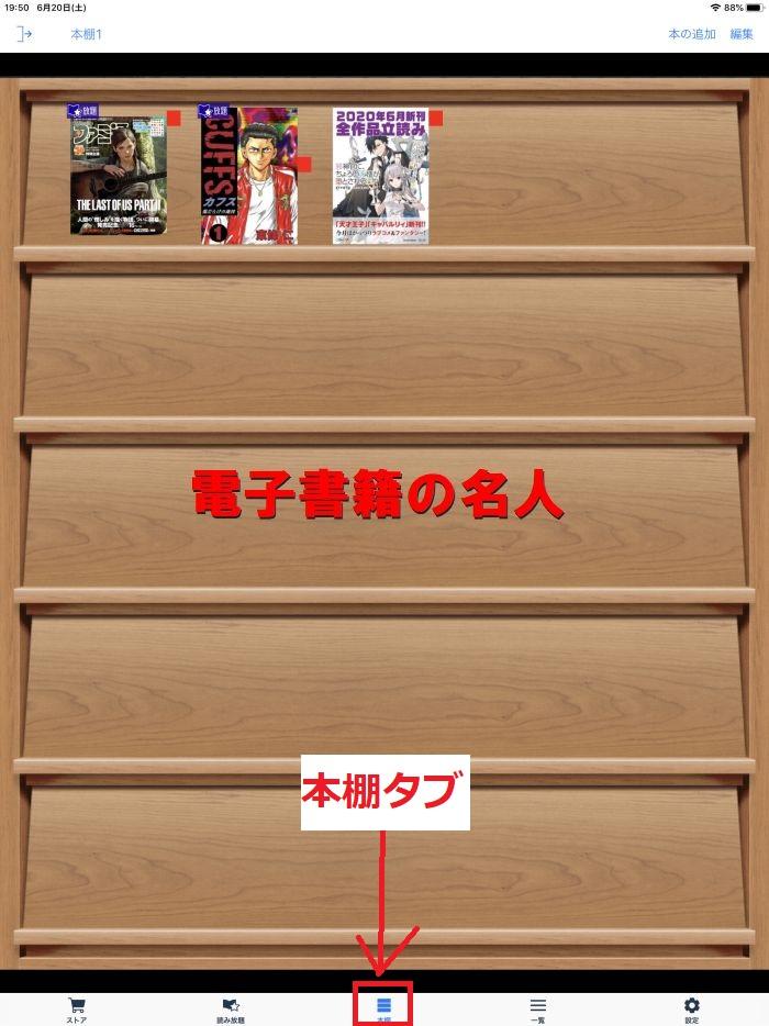 bookwalker本棚