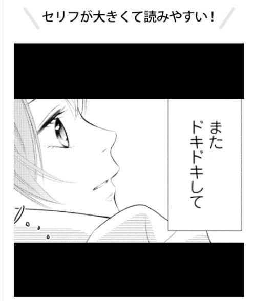 めちゃコミック1コマ