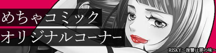 めちゃコミックオリジナル漫画