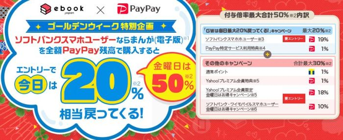 ebookjapanの還元キャンペーン