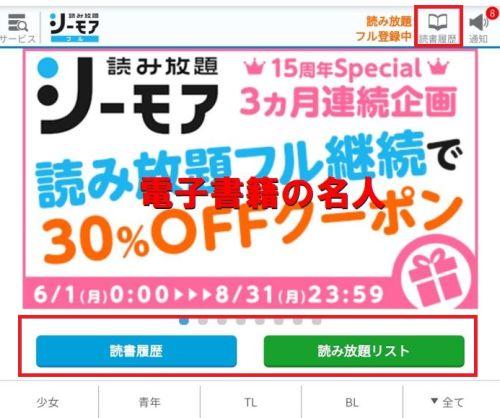 コミックシーモア 読み放題アプリ