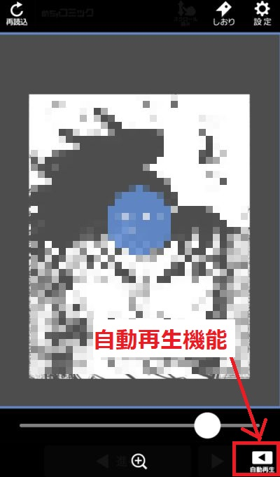 めちゃコミック コマ読み