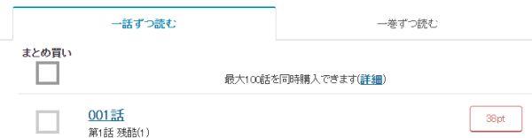 めちゃコミック 巻配信