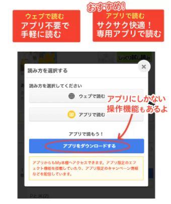 まんが王国 アプリ ウェブビューアの違い