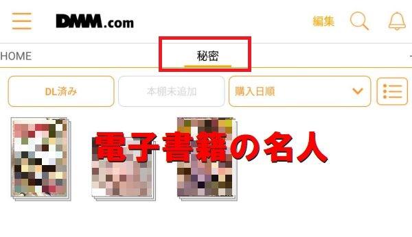 DMM電子書籍フォルダ