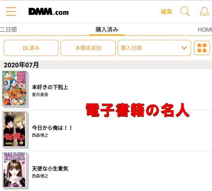 DMM電子書籍アプリ本棚