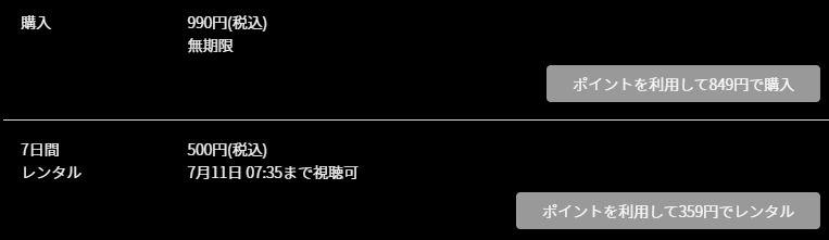 u-nextアダルト動画レンタル