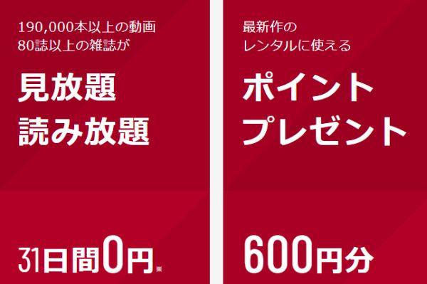 u-next600ポイント