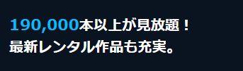 u-next動画見放題