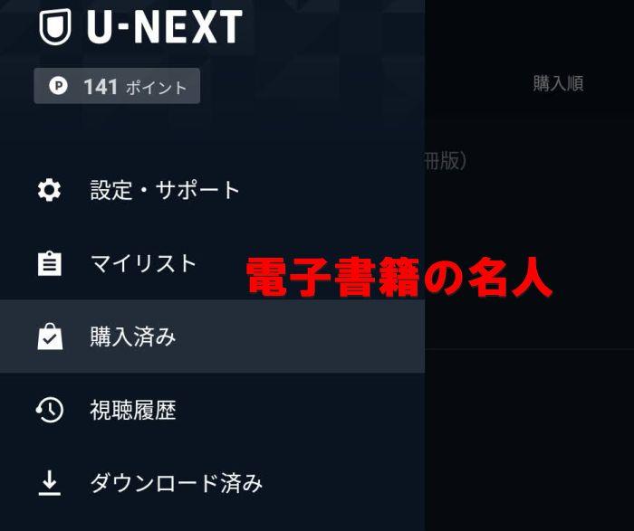 u-next本棚機能