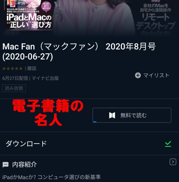 u-next雑誌読み放題