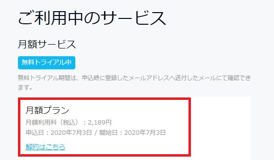 u-next解約