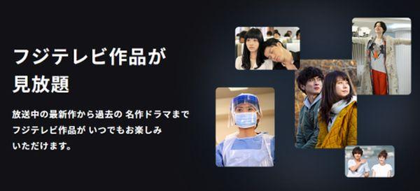 fodフジテレビドラマ