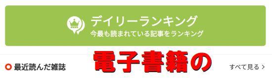 FOD雑誌読み放題アプリ