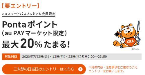 aupayマーケット 三太郎の日