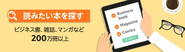 kindle unlimited小説読みやすい