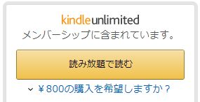 kindle unlimitedダウンロード