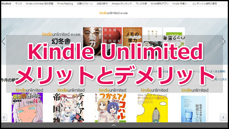 kindle unlimited評価評判
