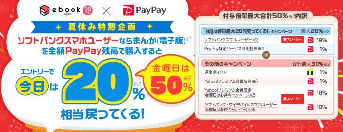 ebookjapan 50%還元キャンペーン