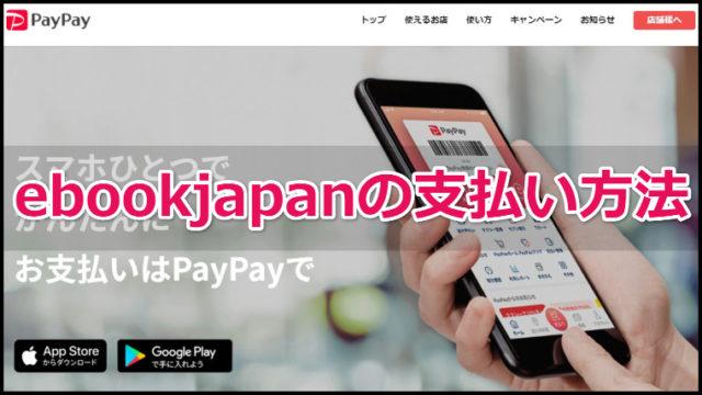 ebookjapan支払い方法