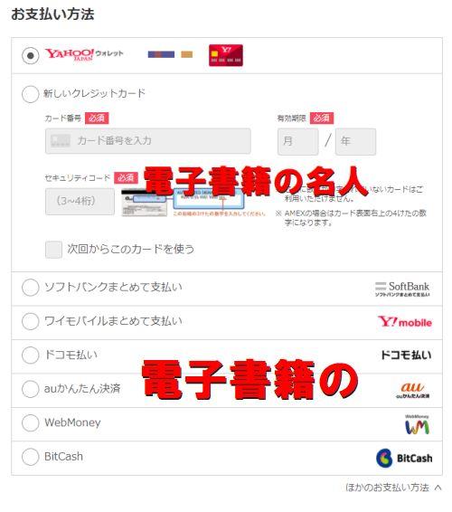 ebookjapan 支払い方法 変更