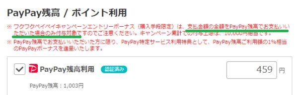 ebookjapan paypay残高払い