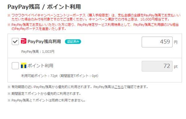 ebookjapan paypay支払い方法