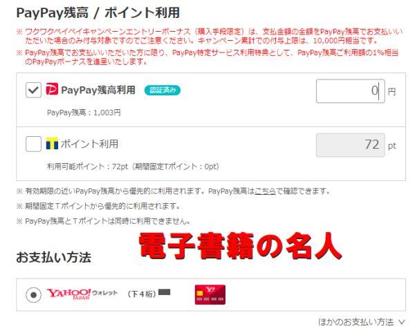 ebookjapan 支払い方法