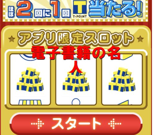 T-POINTアプリスロット