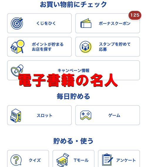 T-POINTアプリ くじ