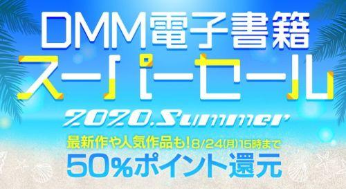 DMM 50%還元セール