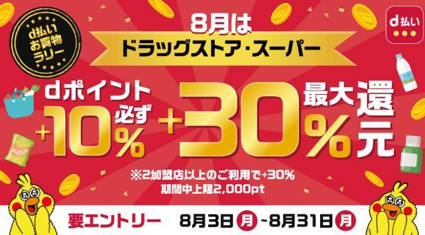 d払い マツキヨ キャンペーン