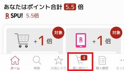 楽天kobo アプリ spu