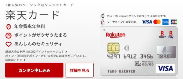 楽天kobo 楽天カード支払い