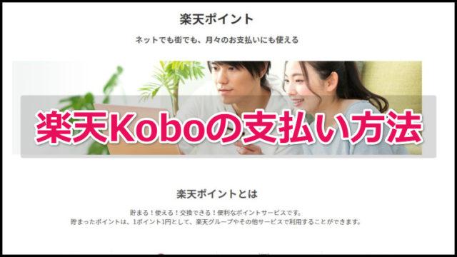 楽天kobo 支払い方法