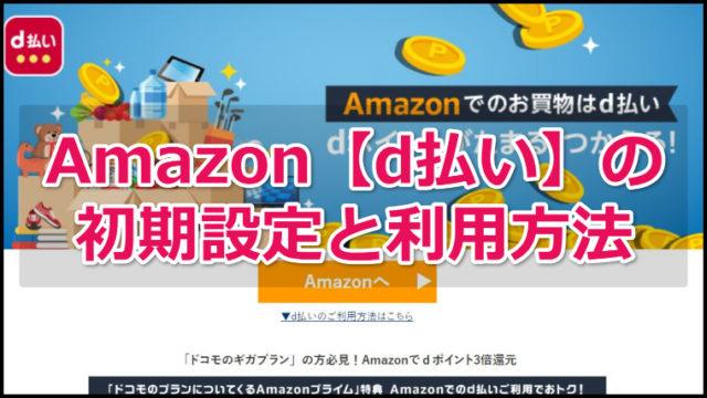Amazon d払い dポイント使う設定
