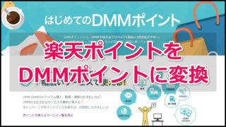 DMMポイント 楽天ポイント 変換