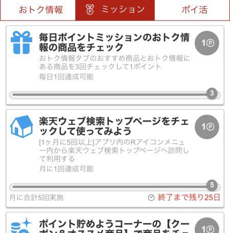 楽天web検索アプリ 無料でポイント