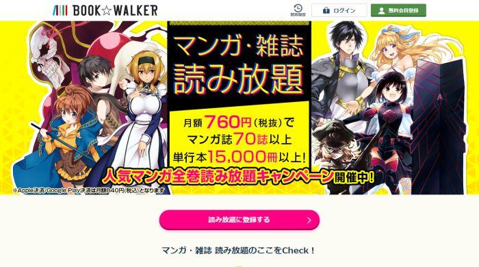 BOOK WALKER読み放題