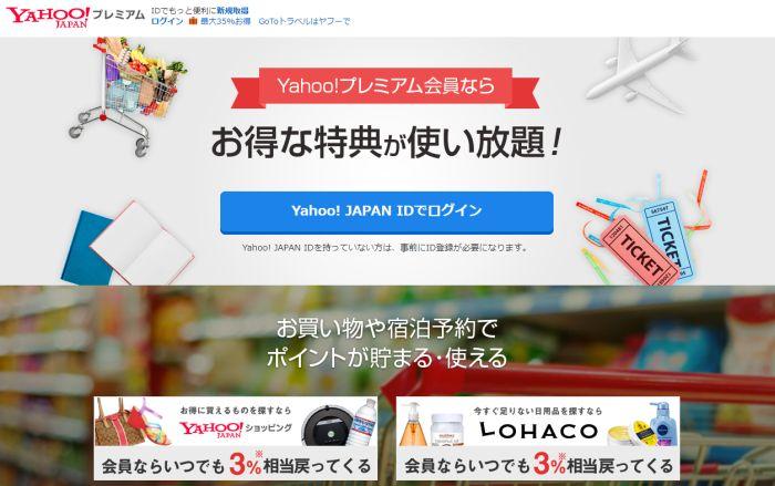 Yahoo 読み放題プレミアム