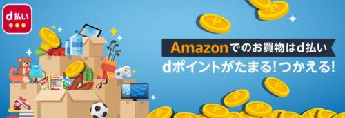 ドコモ d払い Amazon